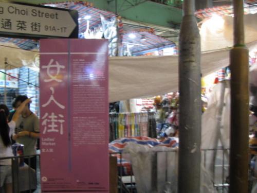 女人街 旺角にある出店地帯・女人街。 衣料品や香港雑貨が安く手に入ります。怪し... アジアを旅
