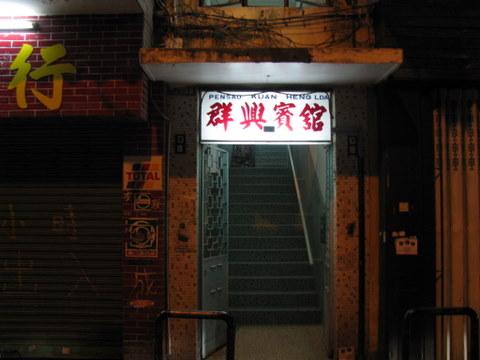 【マカオ】安宿
